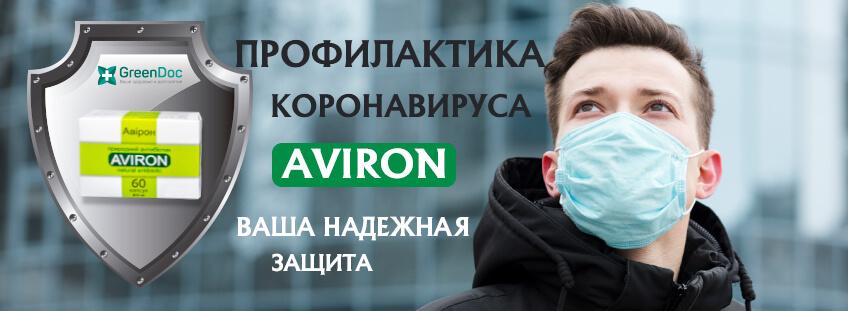 Авирон