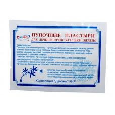 Пупковий пластир для лікування передміхурової залози, Доюань
